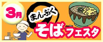 【3月】まんぷくそばフェスタ