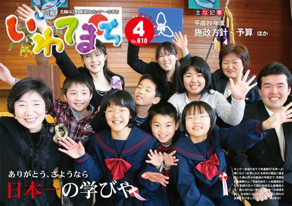 広報『いわてまち』平成22年4月号の表紙