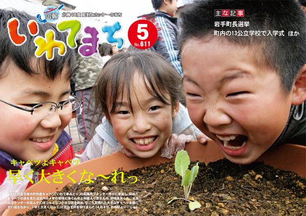 平成22年5月号の表紙