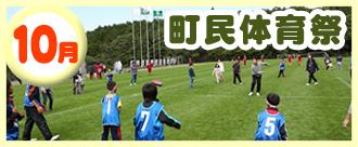 【10月】町民体育祭