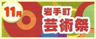 【11月】岩手町芸術祭