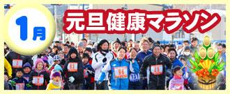 【1月】元旦健康マラソン