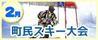 【2月】町民スキー大会