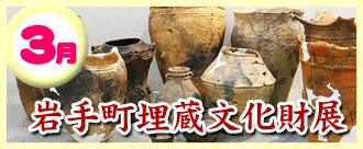 【3月】岩手町埋蔵文化財展