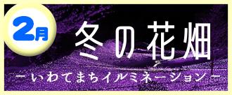 """【2月】いわてまちイルミネーション""""冬の花畑"""""""