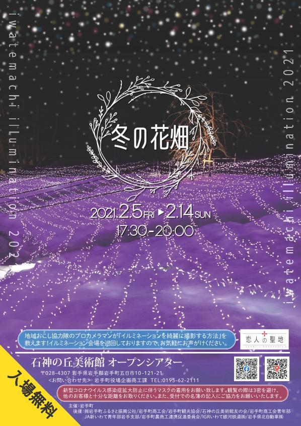 いわてまちイルミネーション2021『冬の花畑』 トップイメージ