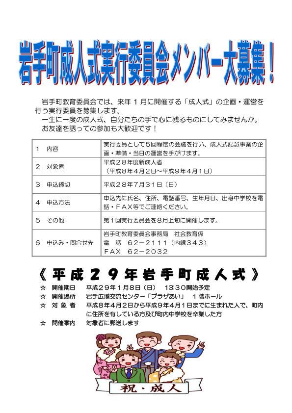 岩手町成人式実行委員会メンバー大募集!1ページ目画像