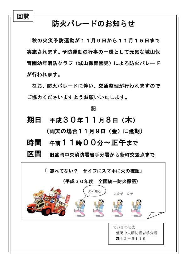 防災パレードのお知らせ1ページ目画像