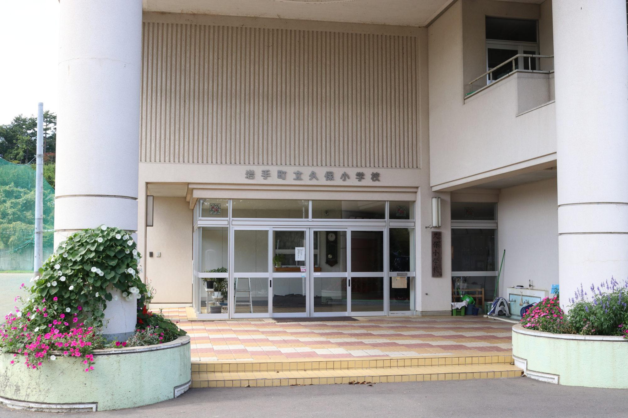 久保小学校-外観1