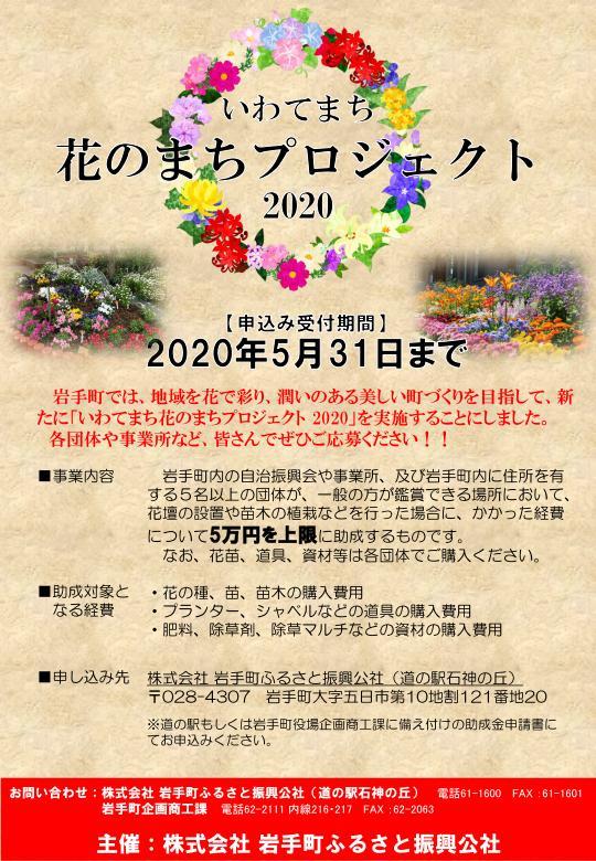 いわてまち 花のまちプロジェクト1ページ目画像