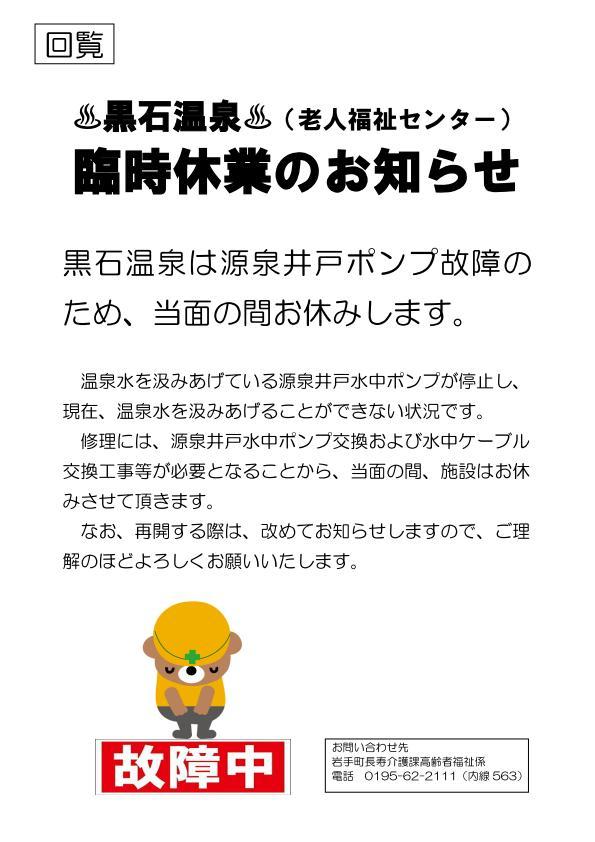 黒石温泉(老人福祉センター)臨時休業のお知らせ1ページ目画像