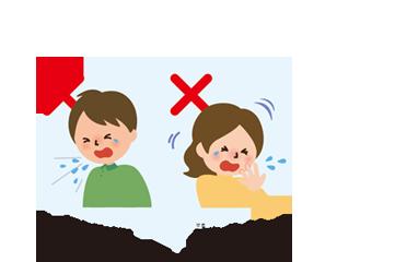 3つの咳エチケット②