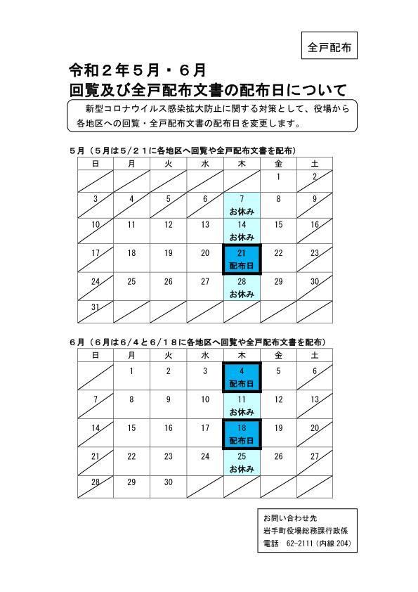 5月・ 6月 回覧及び全戸配布文書の配布日について1ページ目画像