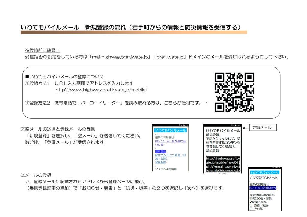 いわてモバイルメール登録方法-1