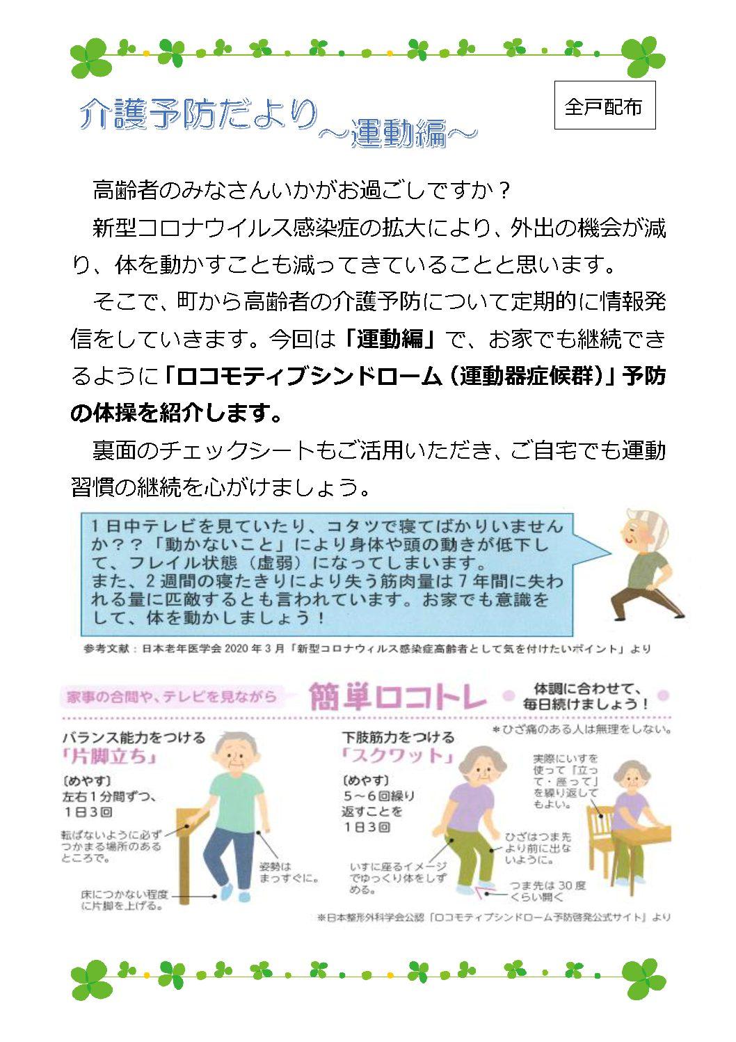 介護予防だより~運動編~3ページ目画像