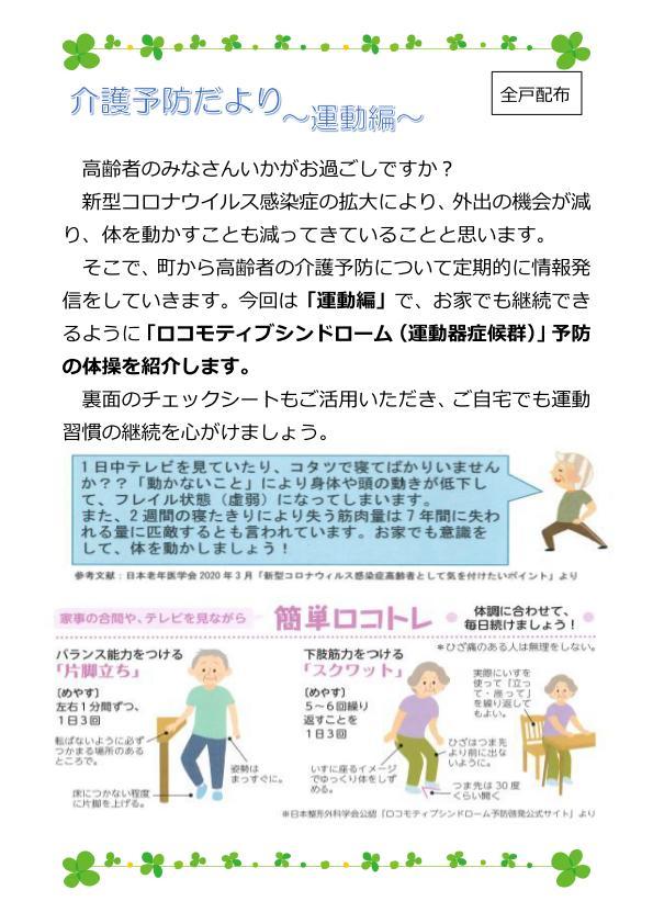 介護予防だより~運動編~1ページ目画像