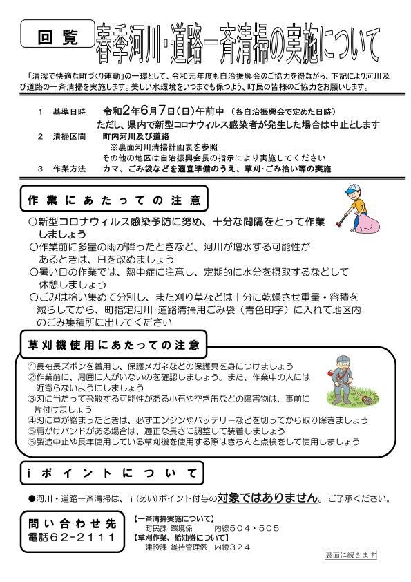 春季河川・道路一斉清掃の実施について
