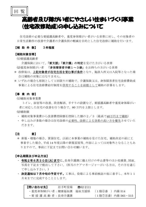 高齢者及び障がい者にやさしい住まいづくり事業 (住宅改修助成)の申し込みについて1ページ目画像