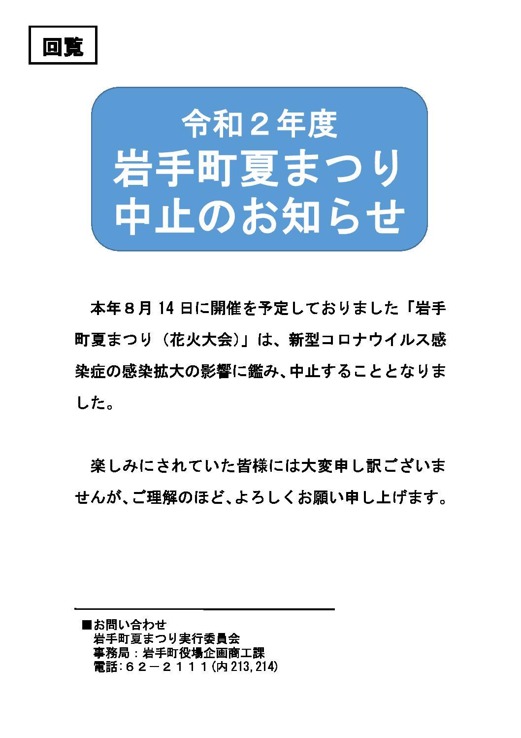 岩手町夏まつり中止のお知らせ