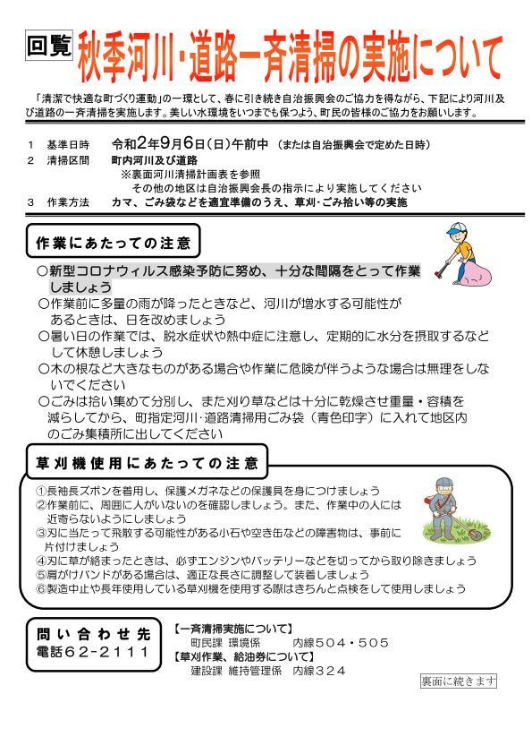 秋季河川・道路一斉清掃の実施について