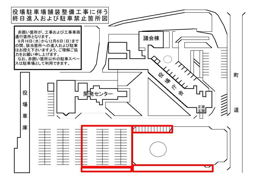 役場駐車場の進入及び駐車禁止について2ページ目画像
