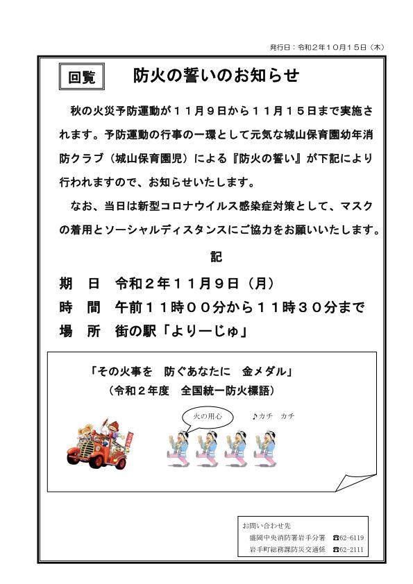 防火の誓いのお知らせ1ページ目画像