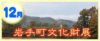 岩手町文化財展
