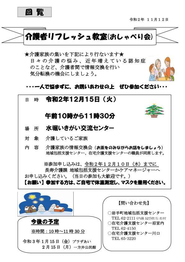 介護者リフレッシュ教室(おしゃべり会)1ページ目画像